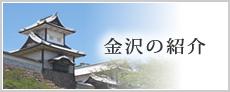 金沢の紹介