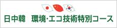 日中韓 環境・エコ技術特別コース