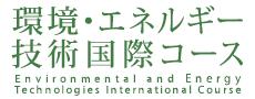 環境・エネルギー技術国際コース